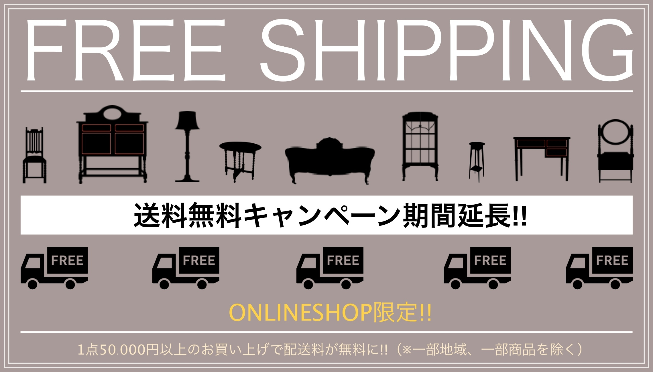 E-SHOP GEOGRAPHICA配送設置無料キャンペーン開催中!
