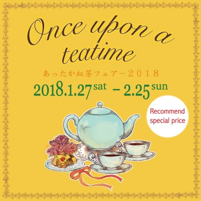 Once upon a teatime あったか紅茶フェアー2018 好評開催中!